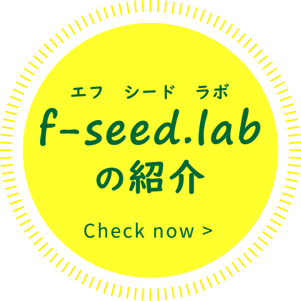 f-seed.labの紹介